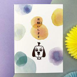 Postcard – Please