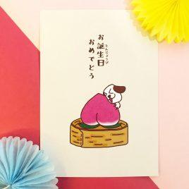 Postcard – Birthday ver.1